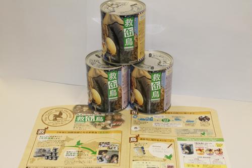 救缶鳥プロジェクトに参加