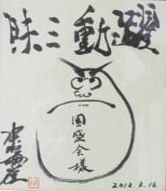 中村梅雀氏の素敵なサイン